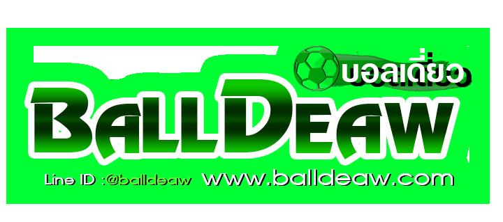 balldeaw ทีเด็ดบอล บ้านผลบอล วิเคราะห์บอลวันนี้ ราคาบอล ผลบอลสด ดูบอลสด
